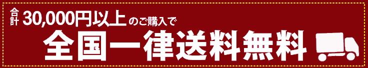 30000円以上送料無料