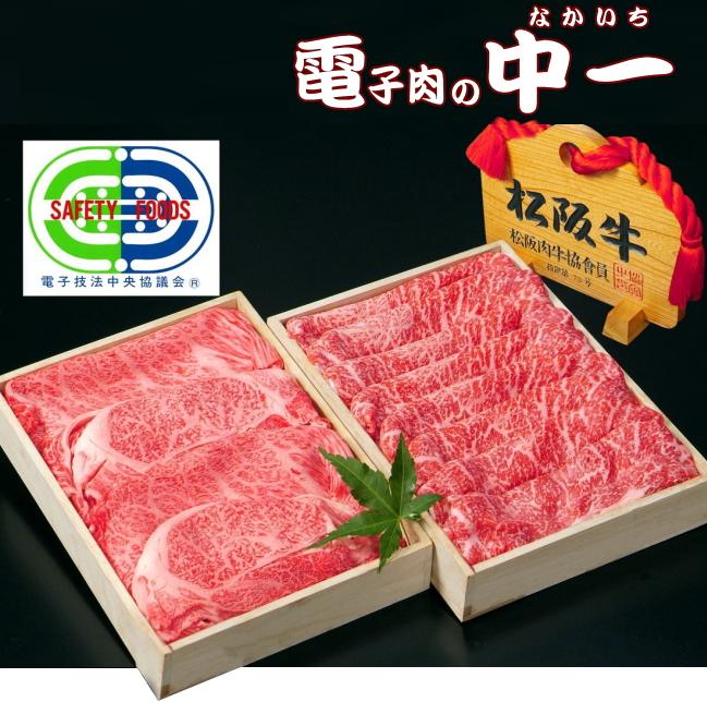 松阪肉 | 電子肉の中一[松阪肉お取り寄せ通販サイト]