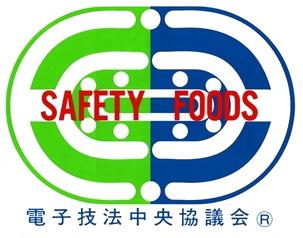 日本国特許商標登録SAFETY FOODS(安全食品)マーク電子技法中央協議会の認定店